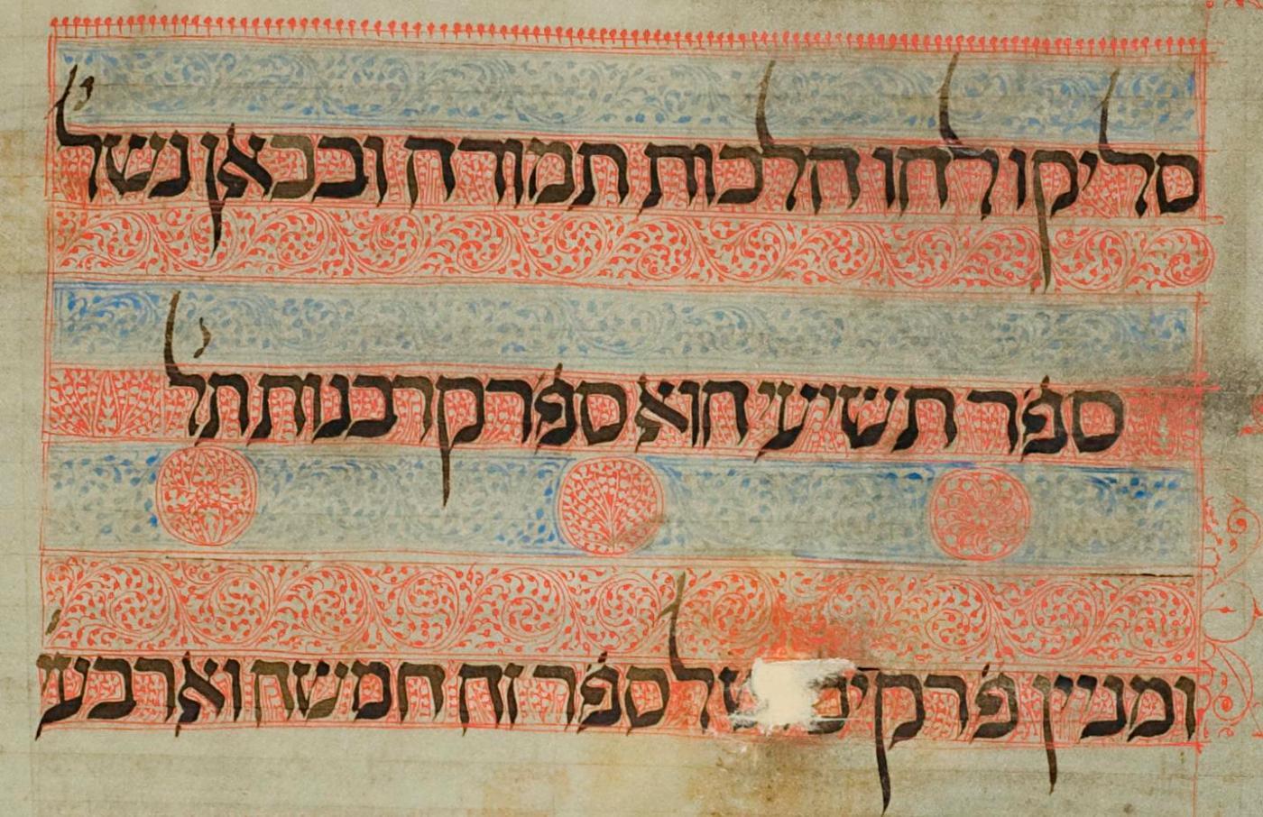 Pergamena ebraica (frammento dai Registri dell'Archivio Capitolare)